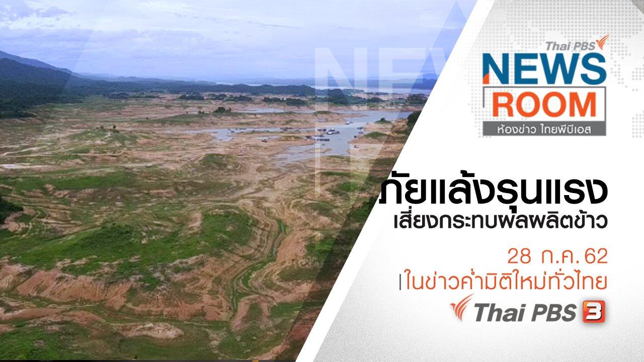 ห้องข่าว ไทยพีบีเอส NEWSROOM - ประเด็นข่าว (28 ก.ค. 62)