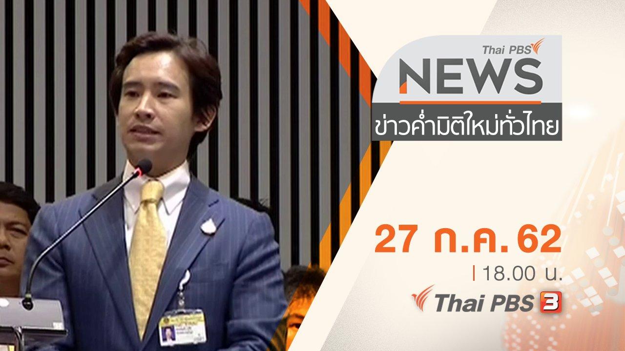 ข่าวค่ำ มิติใหม่ทั่วไทย - ประเด็นข่าว (27 ก.ค. 62)