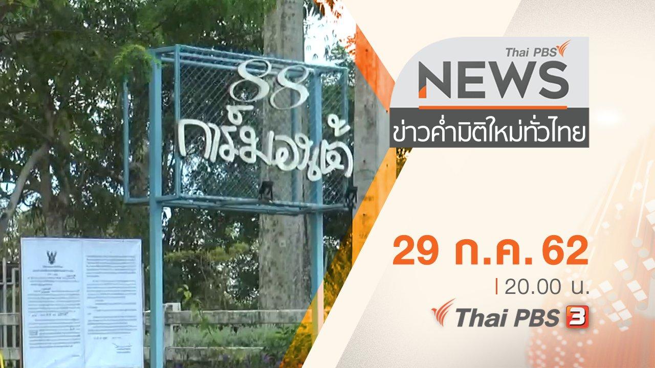 ข่าวค่ำ มิติใหม่ทั่วไทย - ประเด็นข่าว (29 ก.ค. 62)