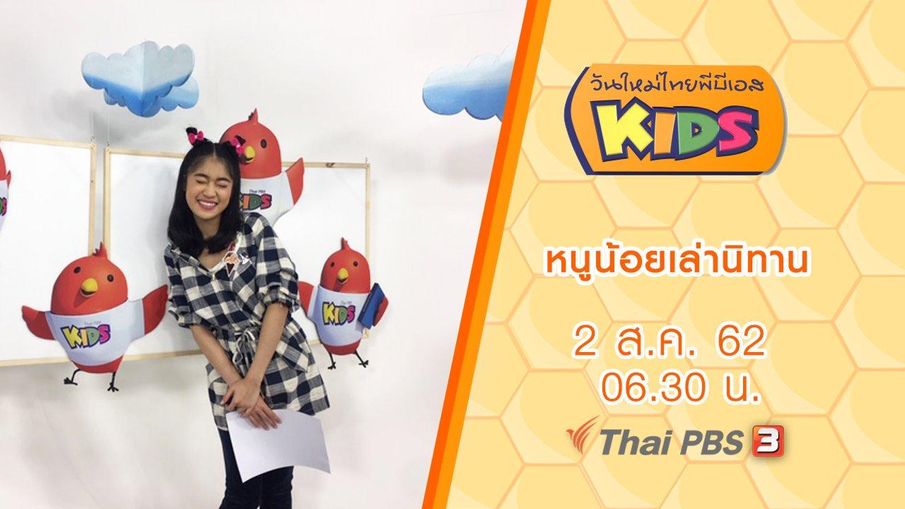 วันใหม่ไทยพีบีเอสคิดส์ - หนูน้อยเล่านิทาน