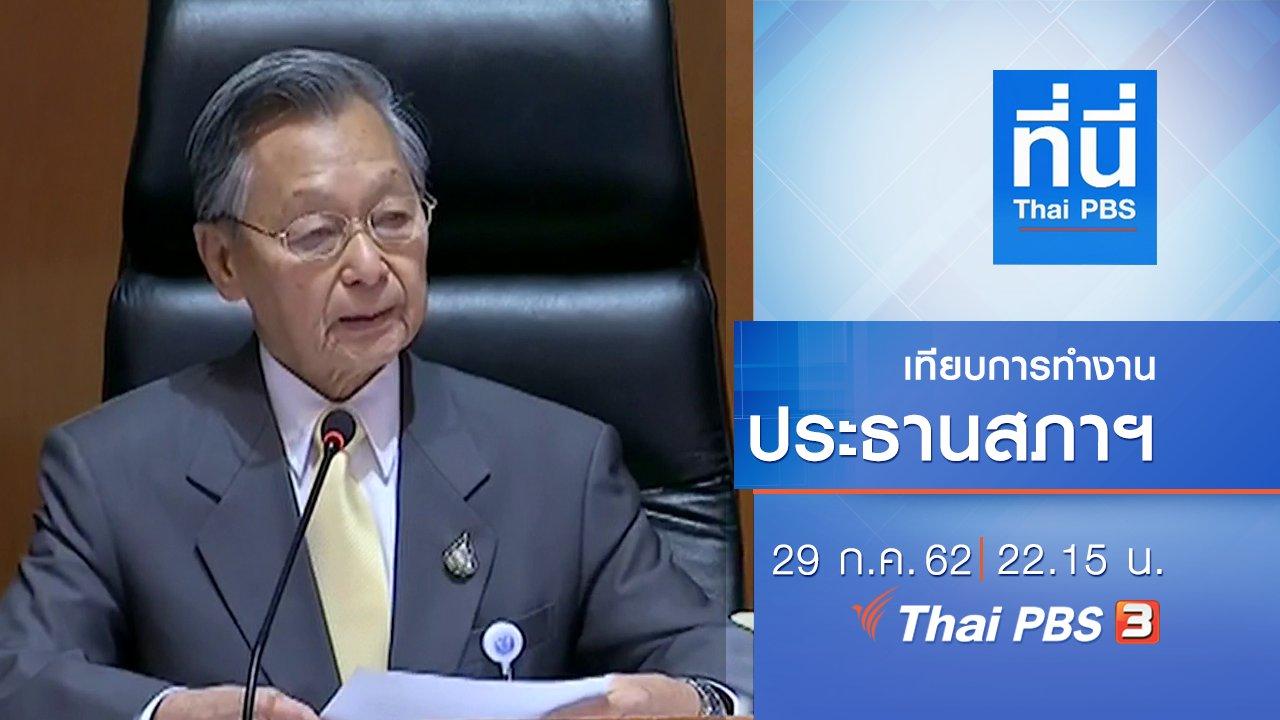 ที่นี่ Thai PBS - ประเด็นข่าว (29 ก.ค. 62)