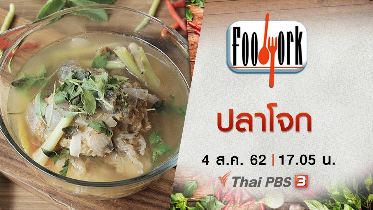 Foodwork - ปลาโจก