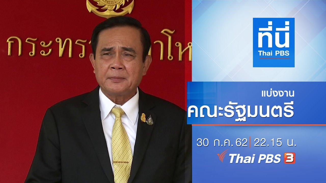 ที่นี่ Thai PBS - ประเด็นข่าว (30 ก.ค. 62)
