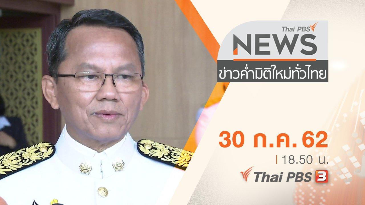 ข่าวค่ำ มิติใหม่ทั่วไทย - ประเด็นข่าว (30 ก.ค. 62)