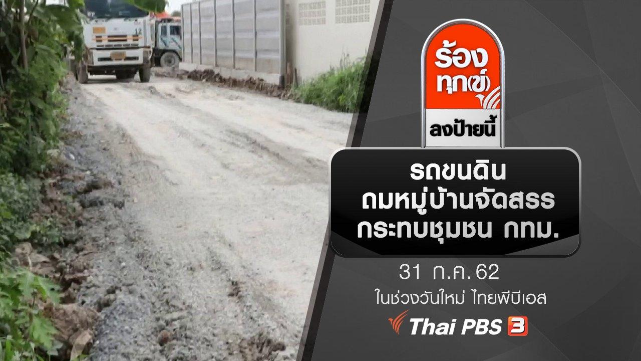ร้องทุก(ข์) ลงป้ายนี้ - รถขนดินถมหมู่บ้านจัดสรรกระทบชุมชน กทม.