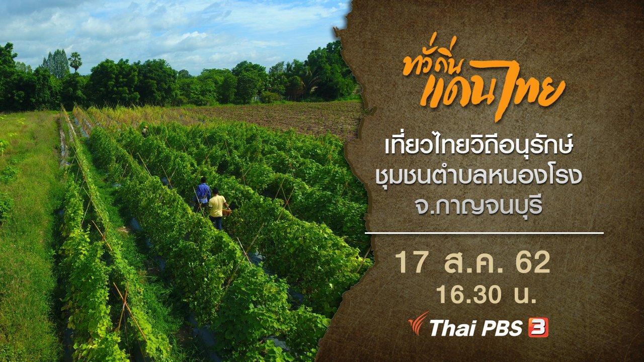 ทั่วถิ่นแดนไทย - เที่ยวไทยวิถีอนุรักษ์ ชุมชนตำบลหนองโรง จ.กาญจนบุรี