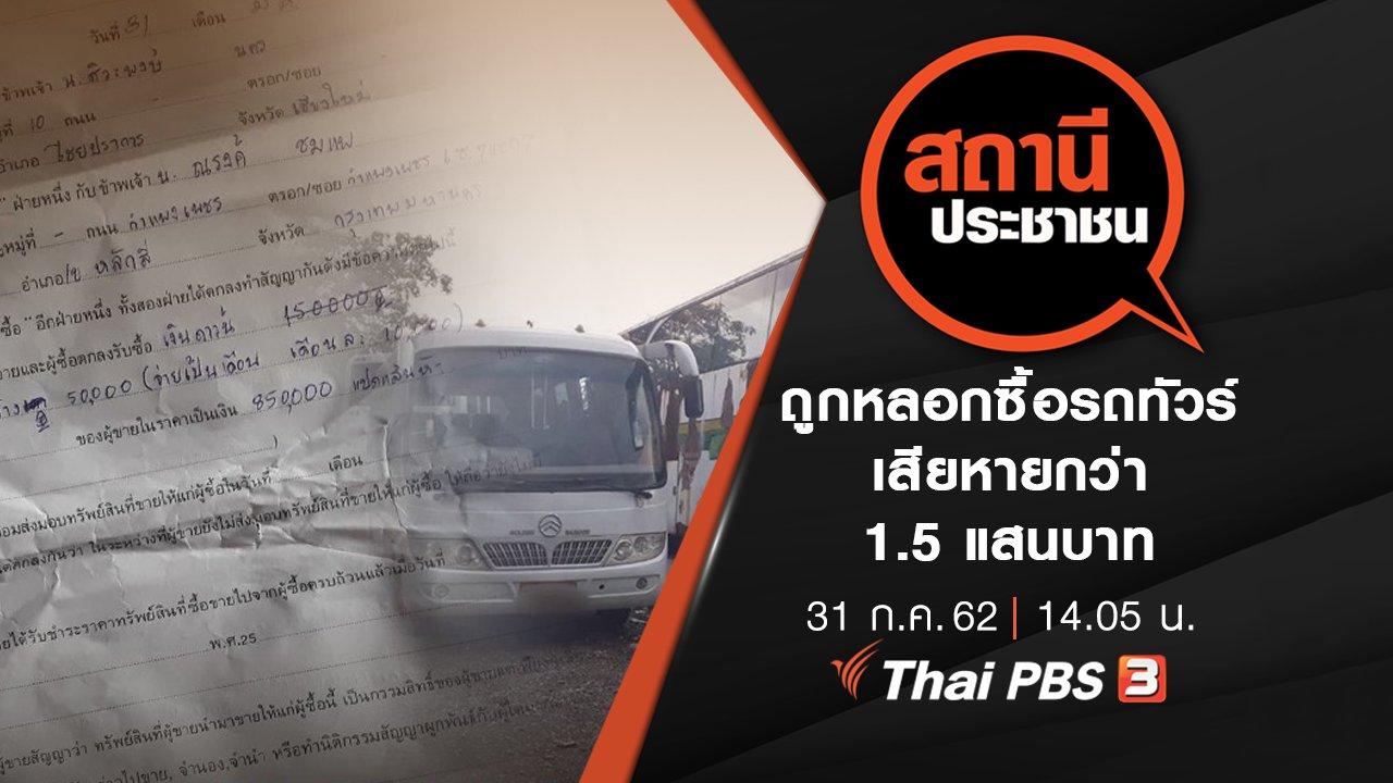 สถานีประชาชน - ถูกหลอกซื้อรถทัวร์ เสียหายกว่า 1.5 แสนบาท