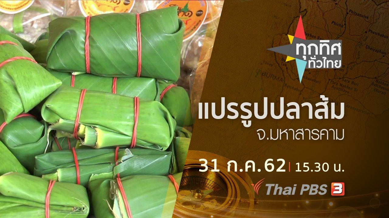ทุกทิศทั่วไทย - ประเด็นข่าว (31 ก.ค. 62)