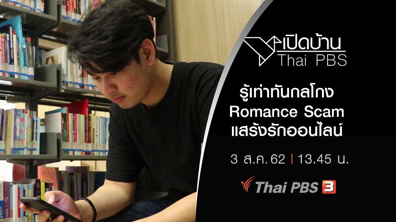 เปิดบ้าน Thai PBS - รู้เท่าทันกลโกง Romance Scam แสร้งรักออนไลน์