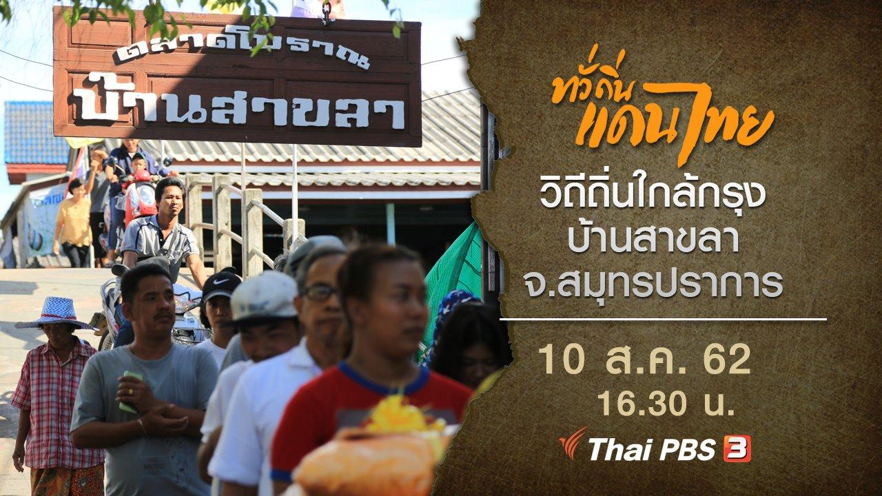 ทั่วถิ่นแดนไทย - วิถีถิ่นใกล้กรุง บ้านสาขลา จ.สมุทรปราการ