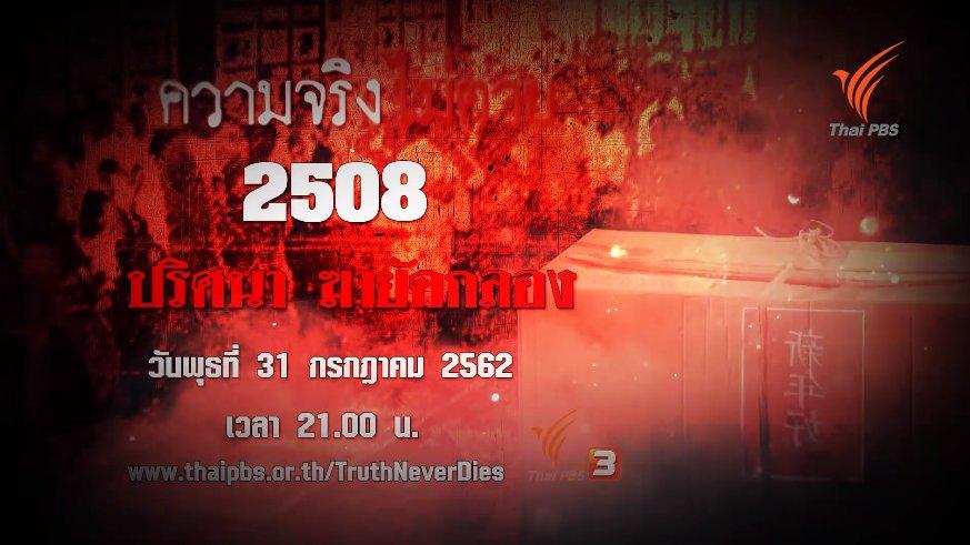 ความจริงไม่ตาย - 2508 ปริศนา ฆ่ายัดกล่อง