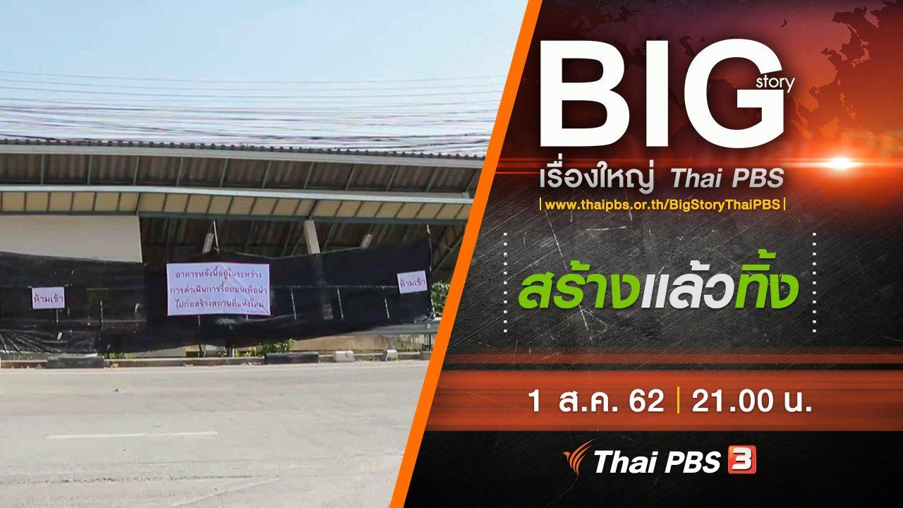 Big Story เรื่องใหญ่ Thai PBS - สร้างแล้วทิ้ง
