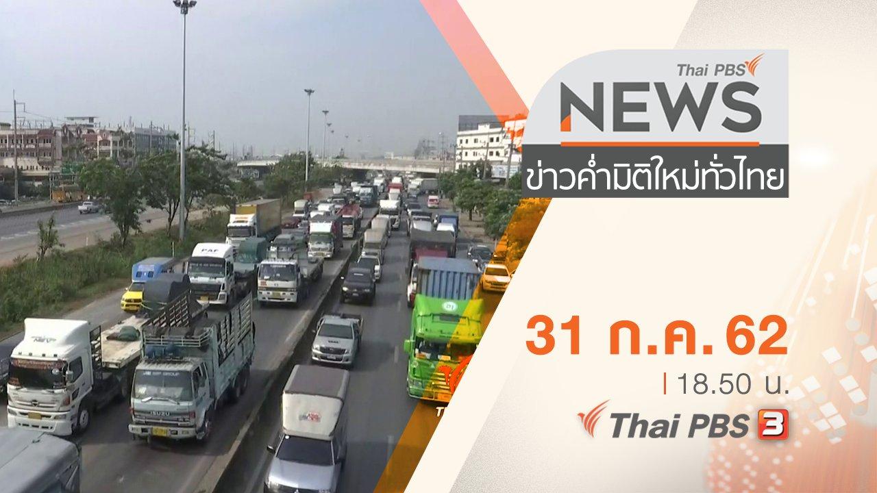ข่าวค่ำ มิติใหม่ทั่วไทย - ประเด็นข่าว (31 ก.ค. 62)