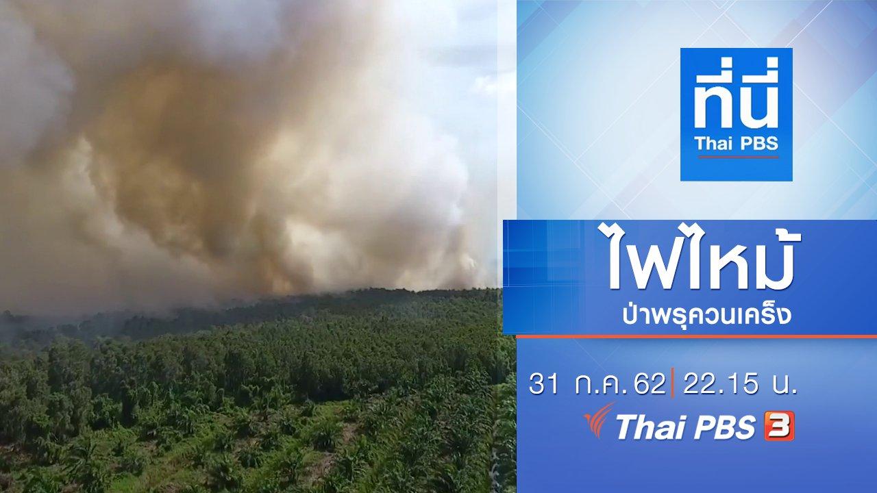 ที่นี่ Thai PBS - ประเด็นข่าว (31 ก.ค. 62)