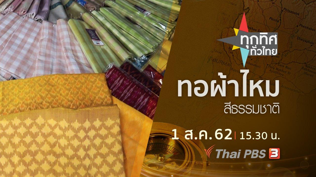 ทุกทิศทั่วไทย - ประเด็นข่าว (1 ส.ค. 62)