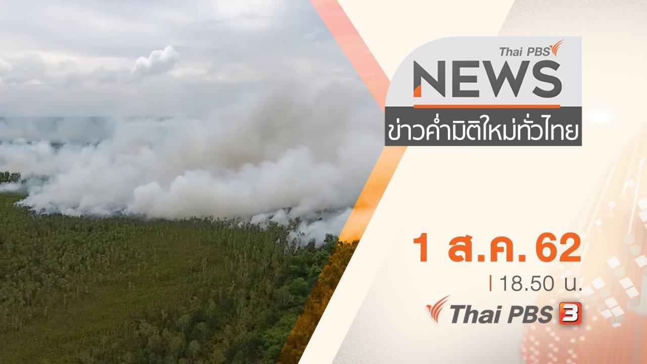 ข่าวค่ำ มิติใหม่ทั่วไทย - ประเด็นข่าว (1 ส.ค. 62)