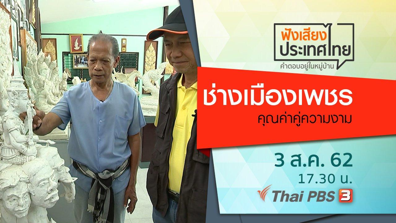 ฟังเสียงประเทศไทย - ช่างเมืองเพชร คุณค่าคู่ความงาม