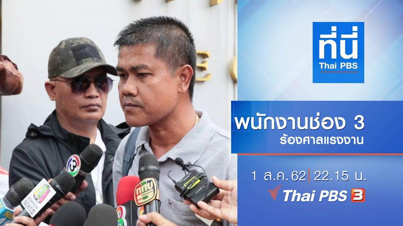 ที่นี่ Thai PBS - ประเด็นข่าว (1 ส.ค. 62)