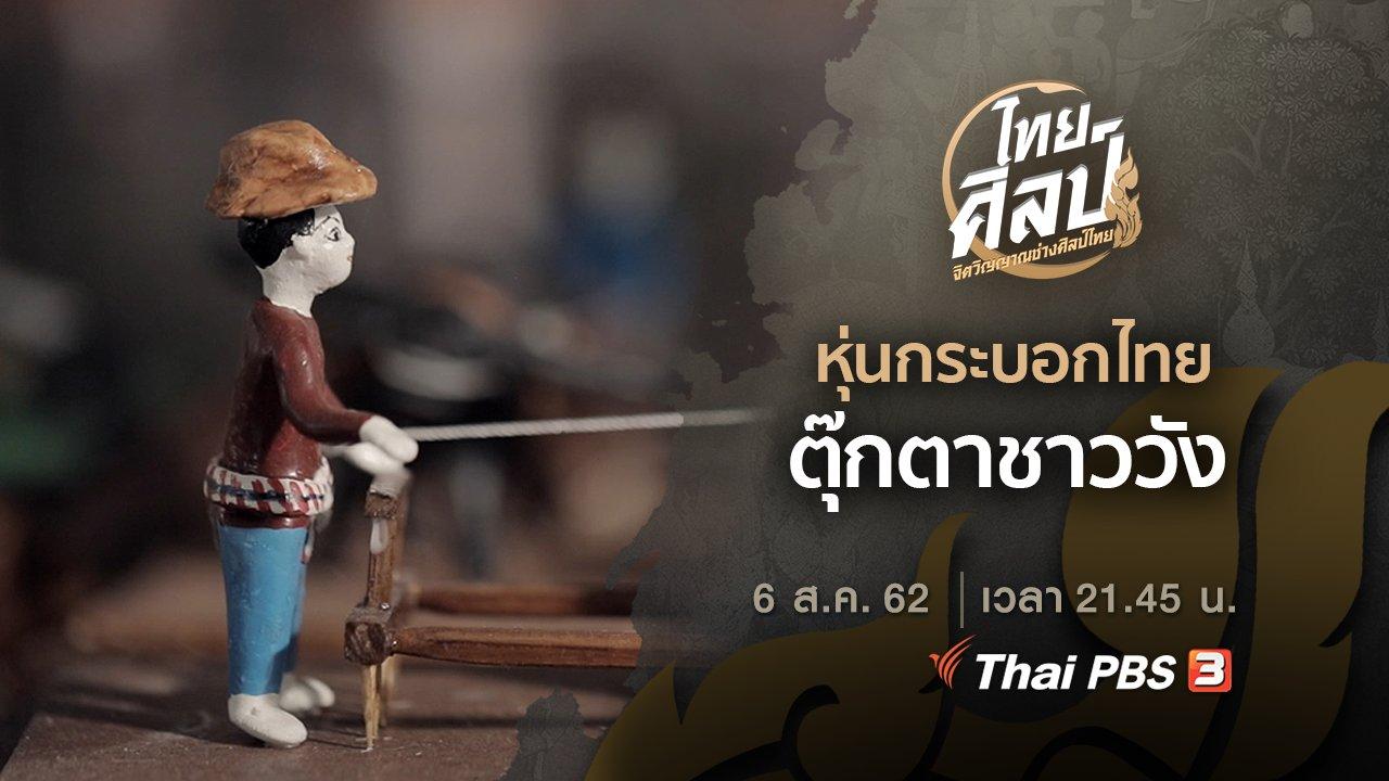 ไทยศิลป์ - หุ่นกระบอกไทย (ฉบับย่อ), ตุ๊กตาชาววัง (ฉบับเต็ม)