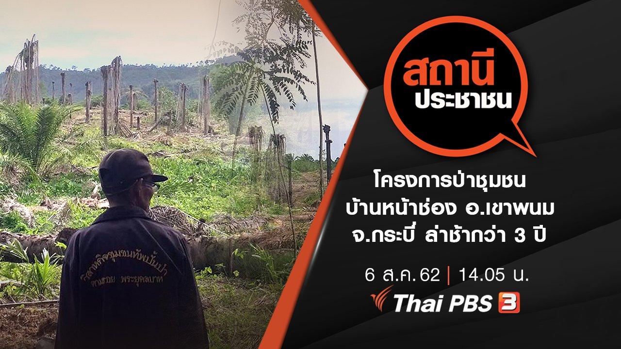 สถานีประชาชน - โครงการป่าชุมชนบ้านหน้าช่อง อ.เขาพนม จ.กระบี่ ล่าช้ากว่า 3 ปี
