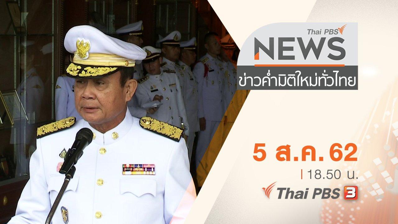 ข่าวค่ำ มิติใหม่ทั่วไทย - ประเด็นข่าว (5 ส.ค. 62)