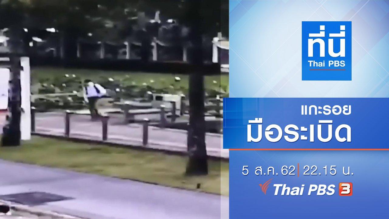 ที่นี่ Thai PBS - ประเด็นข่าว (5 ส.ค. 62)