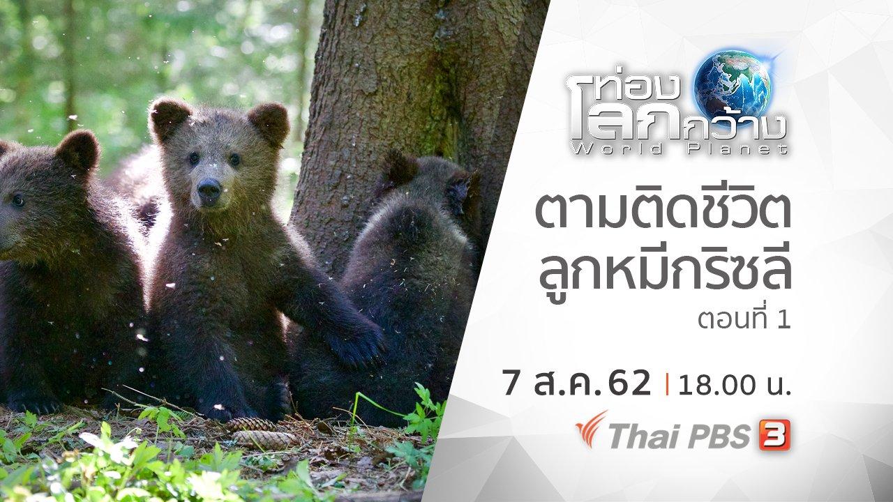ท่องโลกกว้าง - ตามติดชีวิตลูกหมีกริซลี ตอนที่ 1