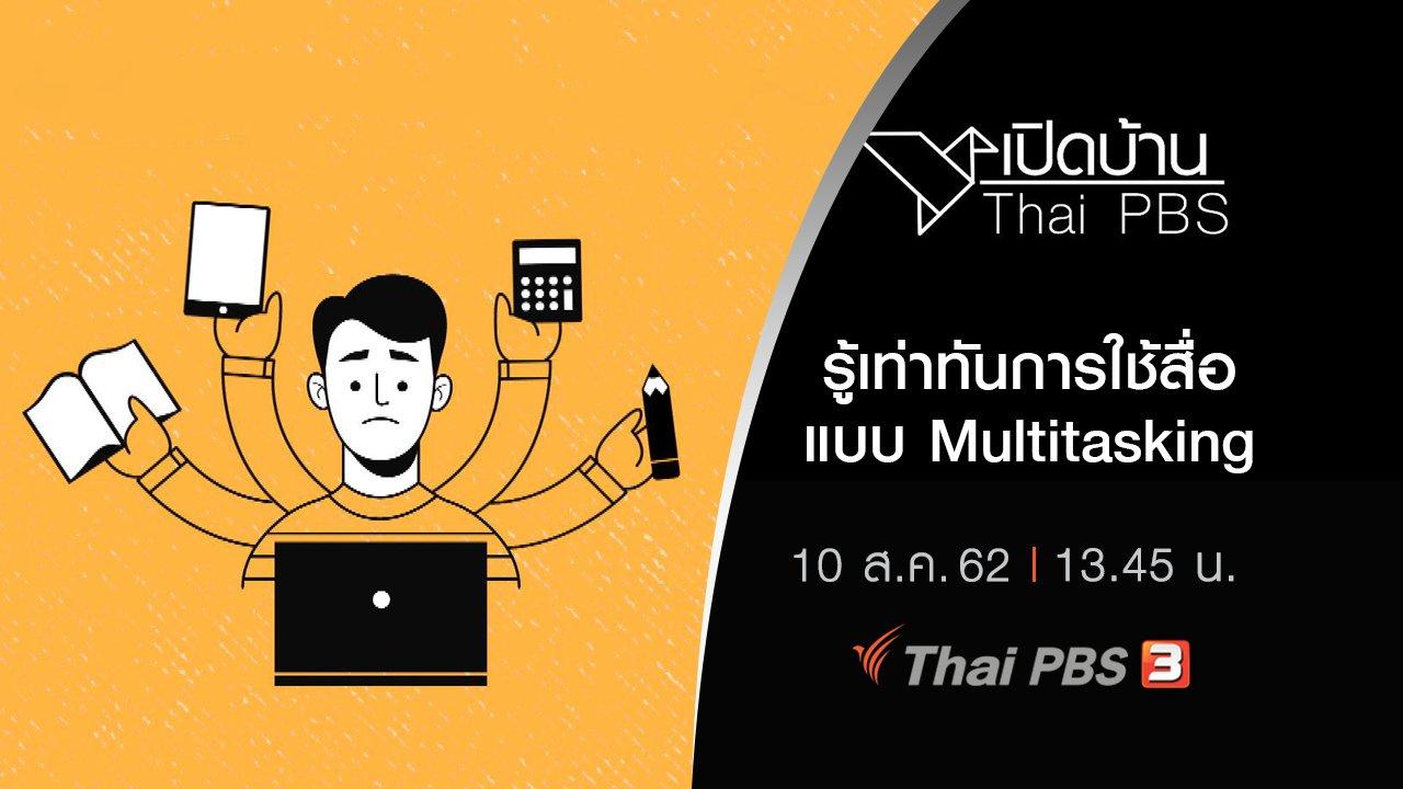 เปิดบ้าน Thai PBS - รู้เท่าทันการใช้สื่อแบบ Multitasking