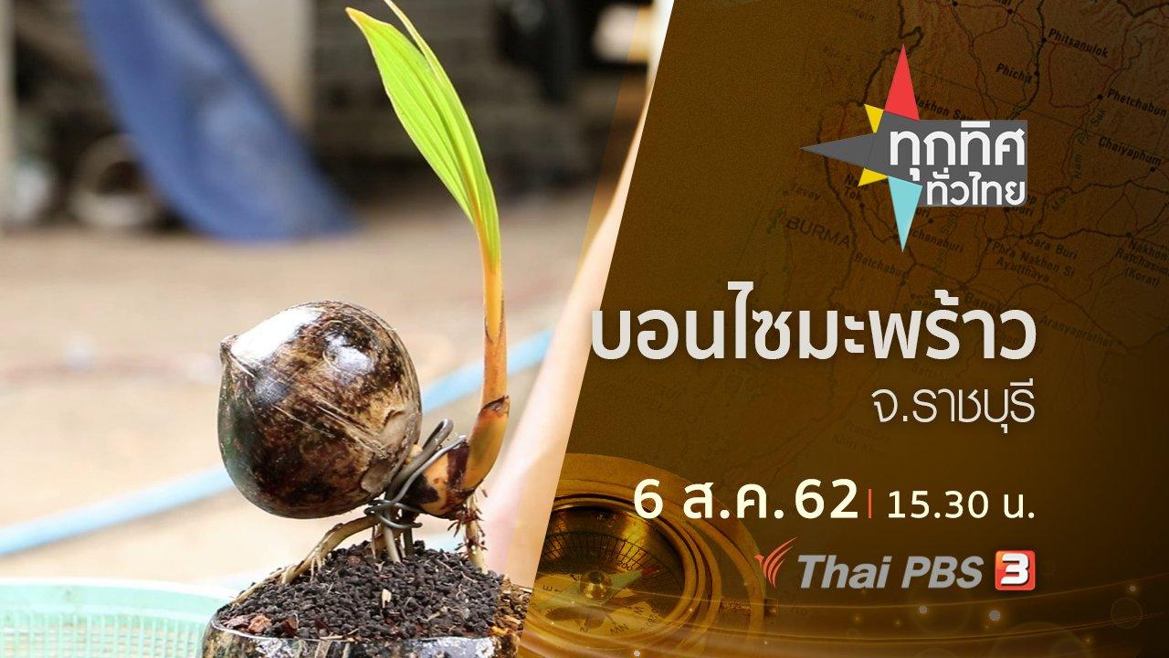 ทุกทิศทั่วไทย - ประเด็นข่าว (6 ส.ค. 62)