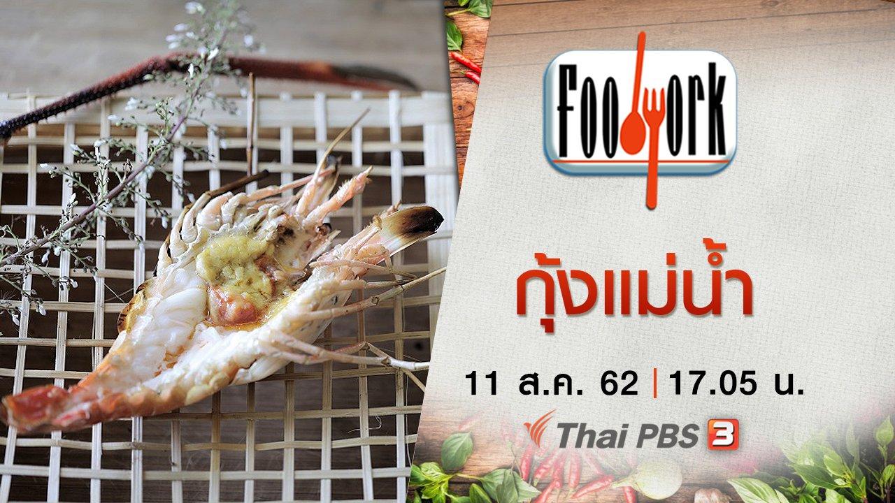 Foodwork - กุ้งแม่น้ำ