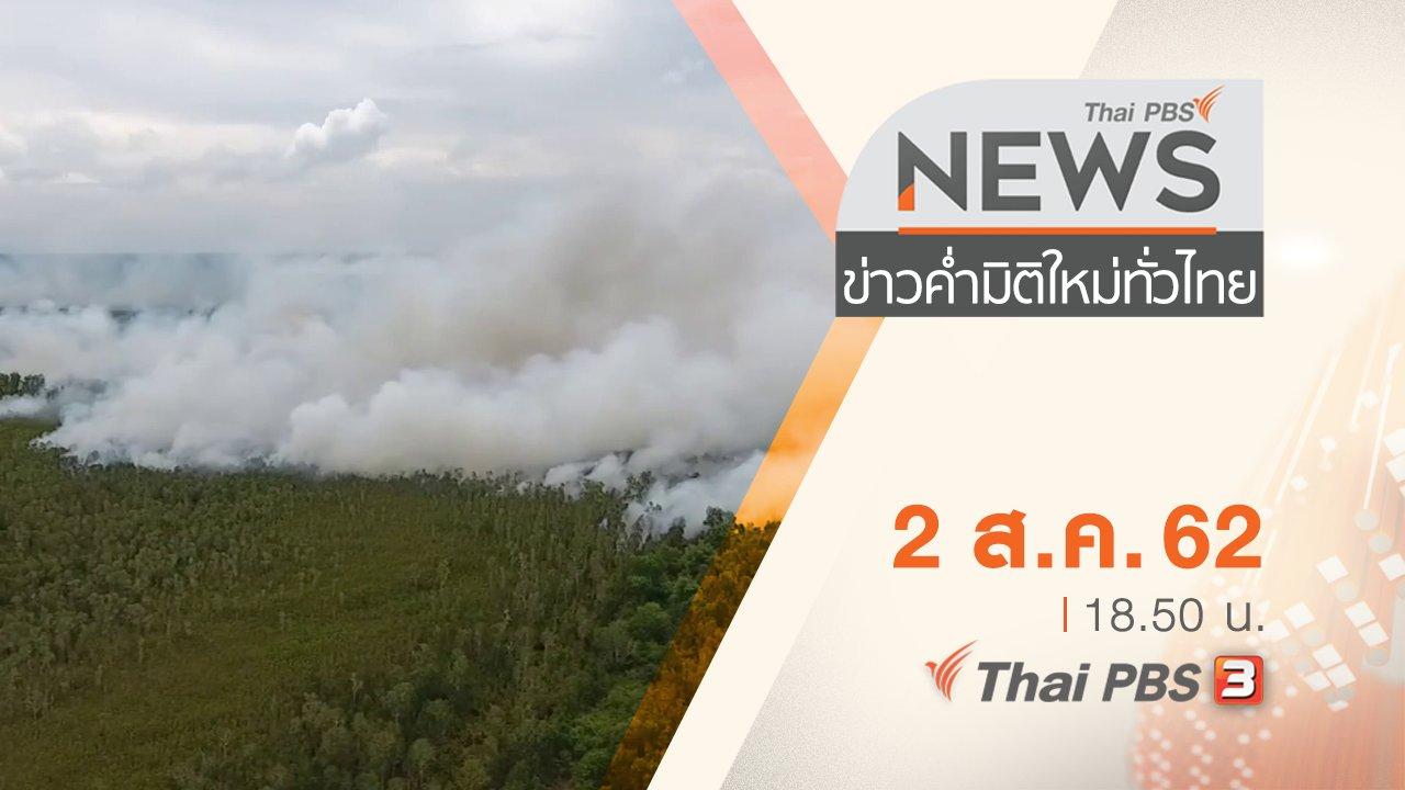 ข่าวค่ำ มิติใหม่ทั่วไทย - ประเด็นข่าว (2 ส.ค. 62)