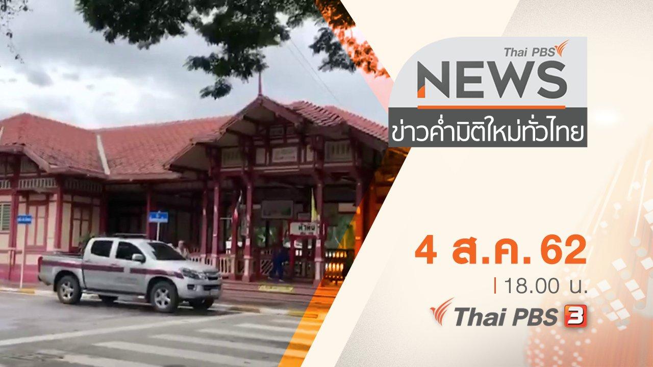 ข่าวค่ำ มิติใหม่ทั่วไทย - ประเด็นข่าว (4 ส.ค. 62)