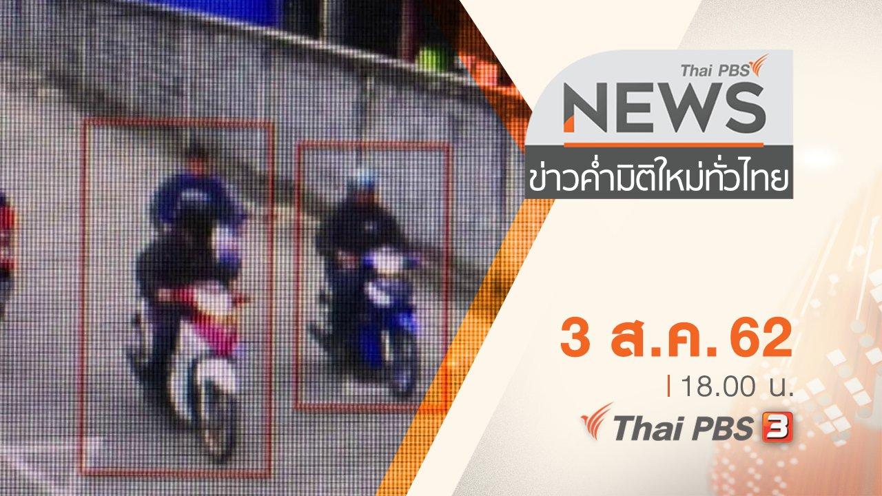 ข่าวค่ำ มิติใหม่ทั่วไทย - ประเด็นข่าว (3 ส.ค. 62)