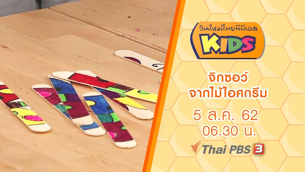 วันใหม่ไทยพีบีเอสคิดส์ - จิกซอว์จากไม้ไอศกรีม