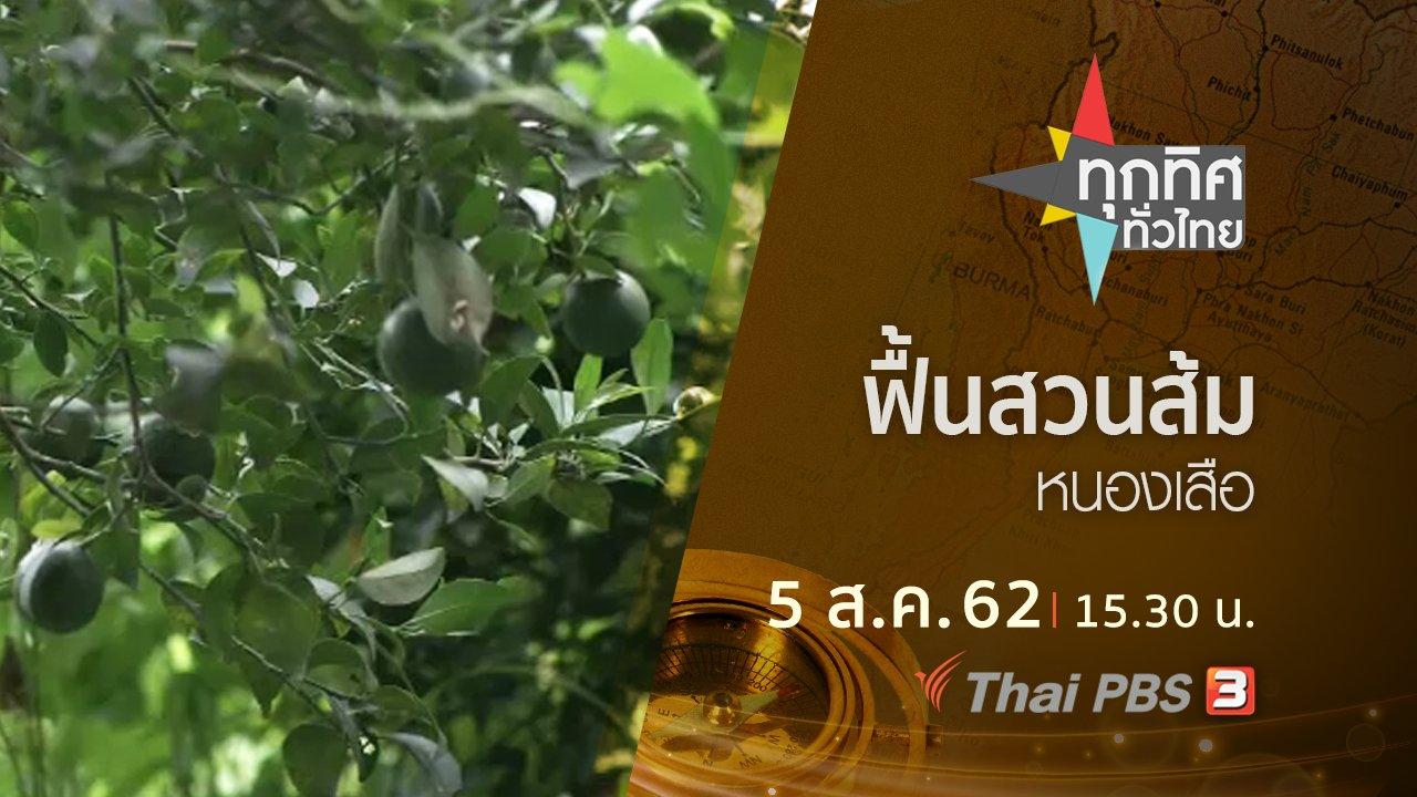 ทุกทิศทั่วไทย - ประเด็นข่าว (5 ส.ค. 62)