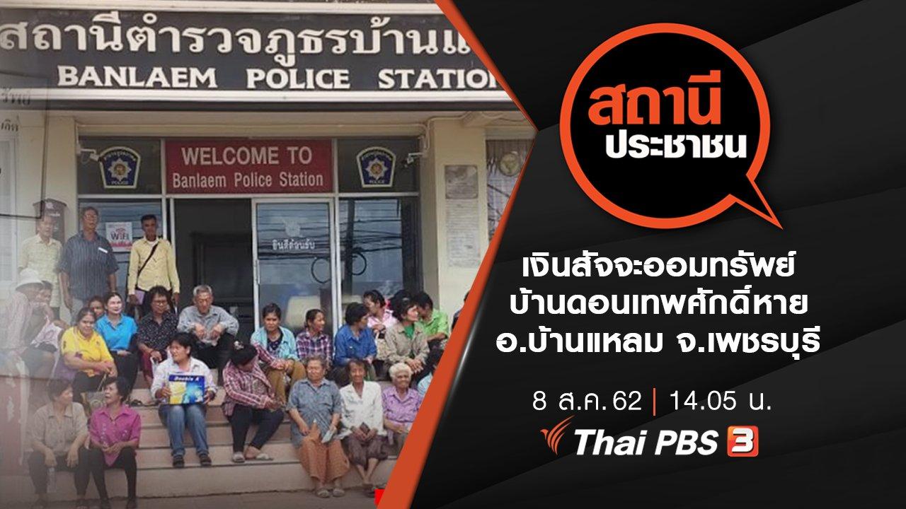 สถานีประชาชน - เงินสัจจะออมทรัพย์บ้านดอนเทพศักดิ์หาย อ.บ้านแหลม จ.เพชรบุรี