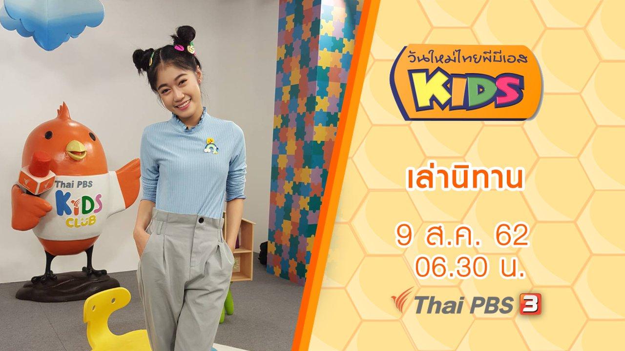 วันใหม่ไทยพีบีเอสคิดส์ - เล่านิทาน