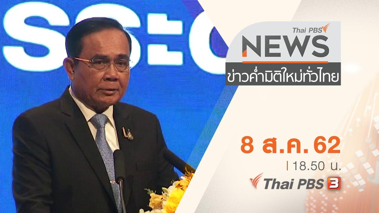 ข่าวค่ำ มิติใหม่ทั่วไทย - ประเด็นข่าว (8 ส.ค. 62)