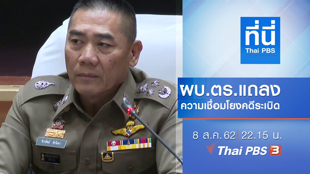 ที่นี่ Thai PBS - ประเด็นข่าว (8 ส.ค. 62)
