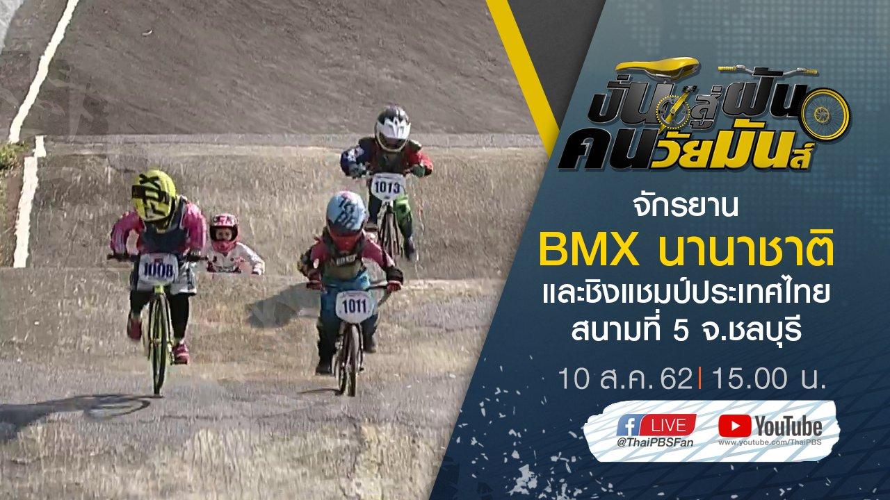 ปั่นสู่ฝัน คนวัยมันส์ - จักรยาน BMX นานาชาติ และชิงแชมป์ประเทศไทย สนามที่ 5 จ.ชลบุรี