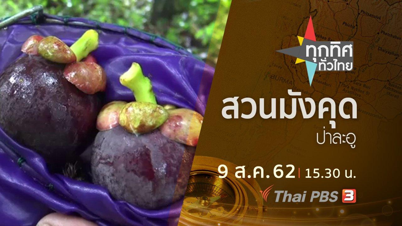 ทุกทิศทั่วไทย - ประเด็นข่าว (9 ส.ค. 62)