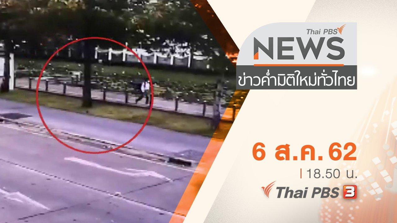 ข่าวค่ำ มิติใหม่ทั่วไทย - ประเด็นข่าว (6 ส.ค. 62)