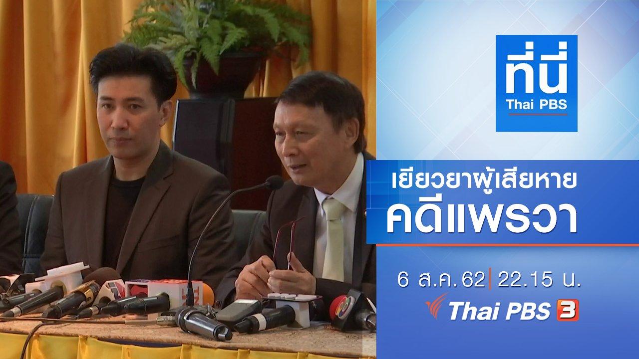 ที่นี่ Thai PBS - ประเด็นข่าว (6 ส.ค. 62)