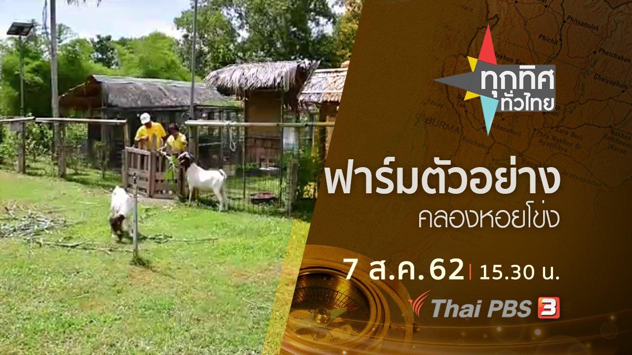 ทุกทิศทั่วไทย - ประเด็นข่าว (7 ส.ค. 62)