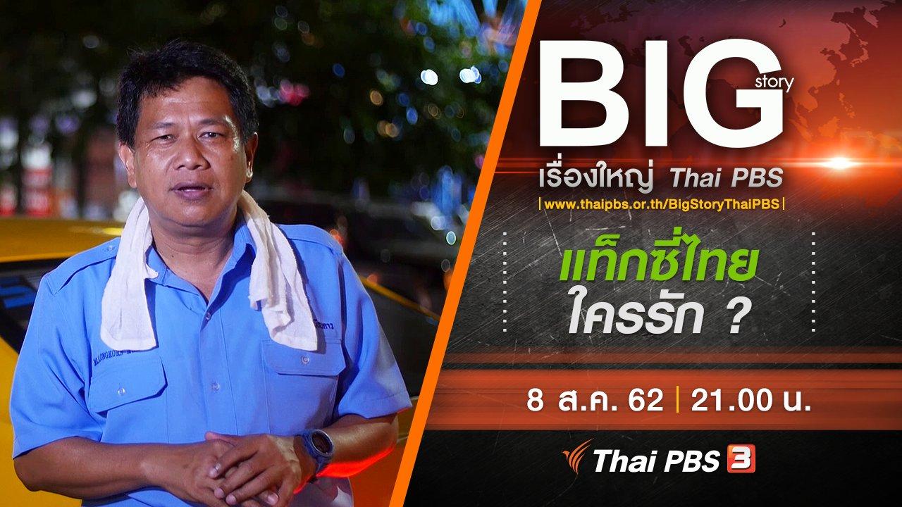 Big Story เรื่องใหญ่ Thai PBS - แท็กซี่ไทย ใครรัก ?