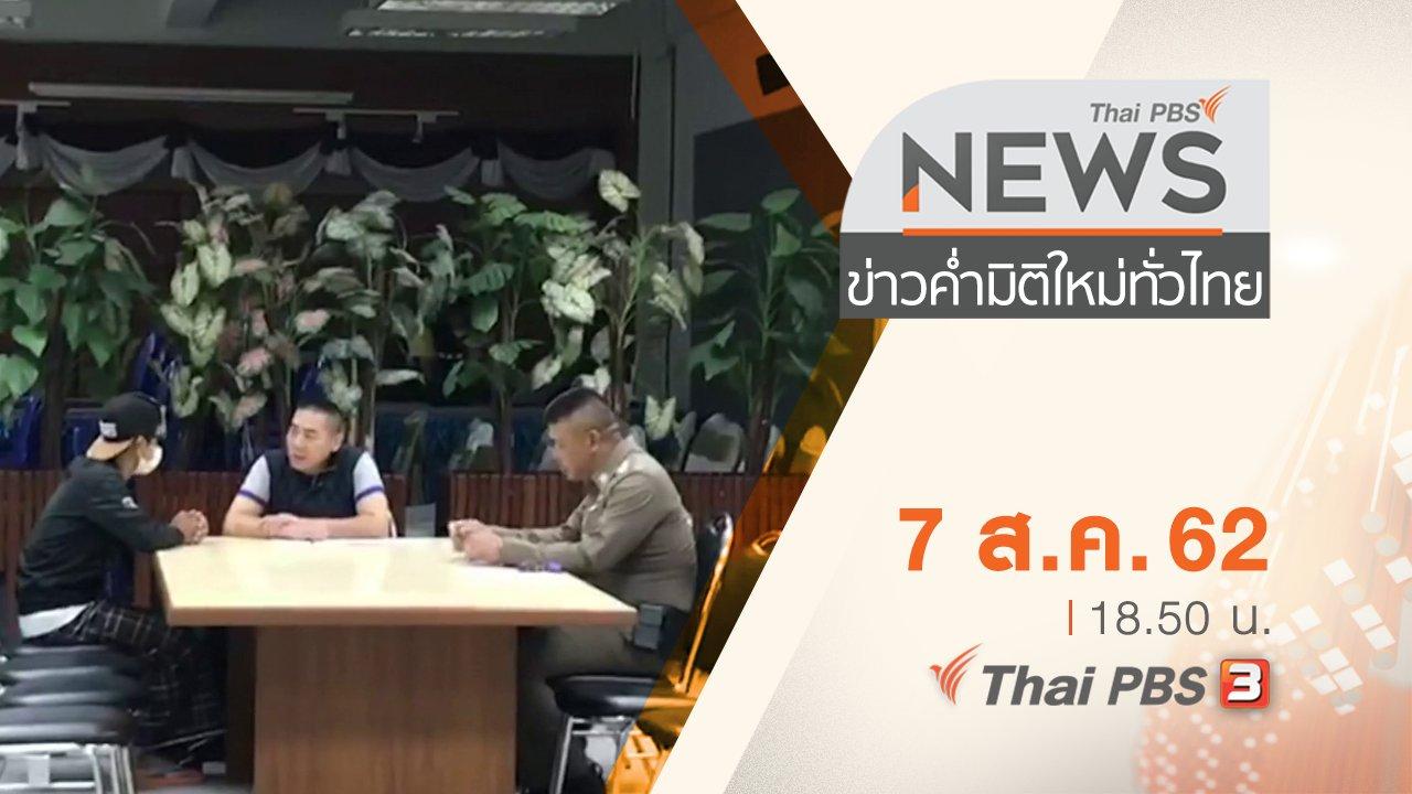 ข่าวค่ำ มิติใหม่ทั่วไทย - ประเด็นข่าว (7 ส.ค. 62)