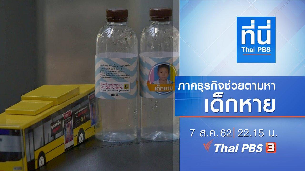 ที่นี่ Thai PBS - ประเด็นข่าว (7 ส.ค. 62)