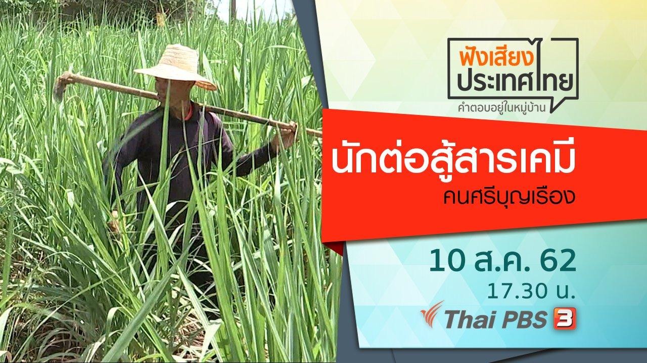 ฟังเสียงประเทศไทย - นักต่อสู้สารเคมี คนศรีบุญเรือง