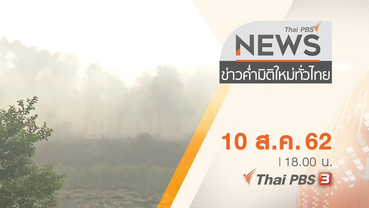 ข่าวค่ำ มิติใหม่ทั่วไทย - ประเด็นข่าว (10 ส.ค. 62)
