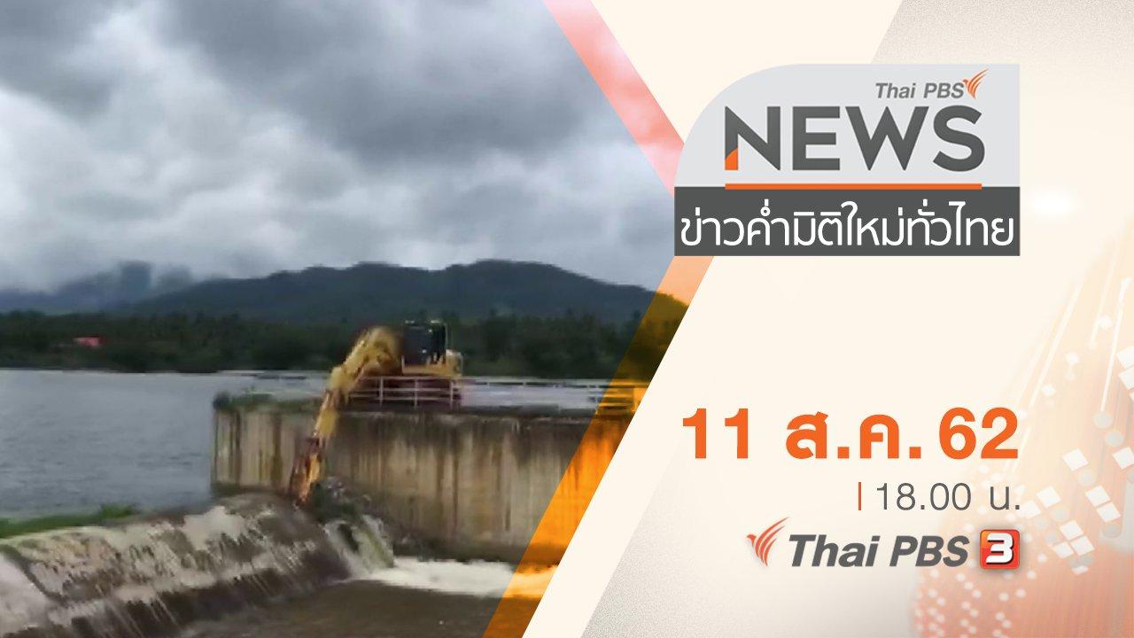 ข่าวค่ำ มิติใหม่ทั่วไทย - ประเด็นข่าว (11 ส.ค. 62)